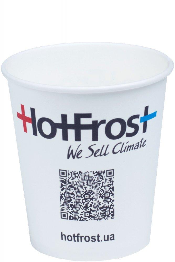 Стаканчик бумажний HotFrost - 218 мл