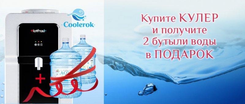 Купите кулер и получите 2 бутыля воды в ПОДАРОК